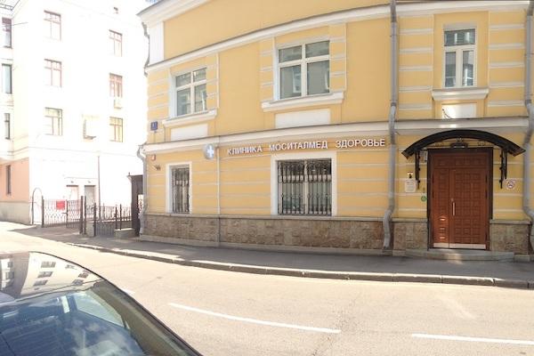 Моситалмед Здоровье в Ростовском переулке