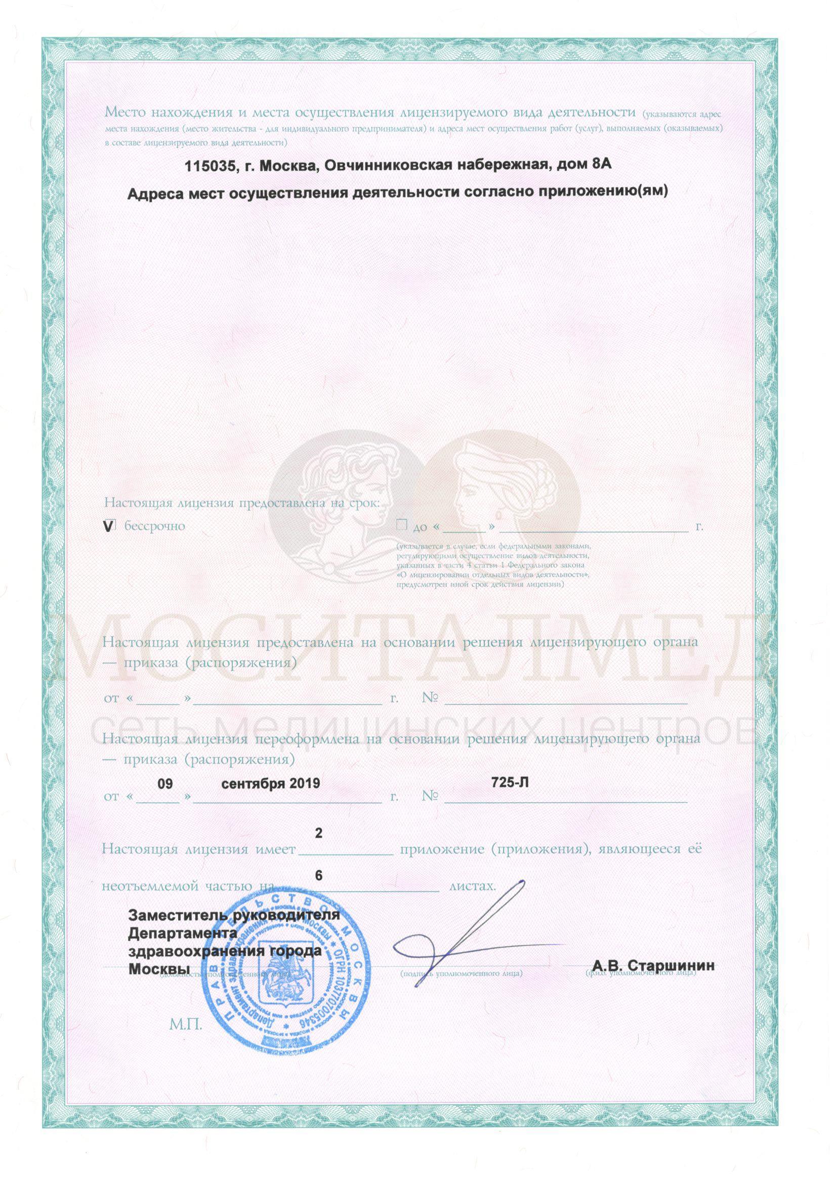 Выдача больничных листов в Москве Лефортово