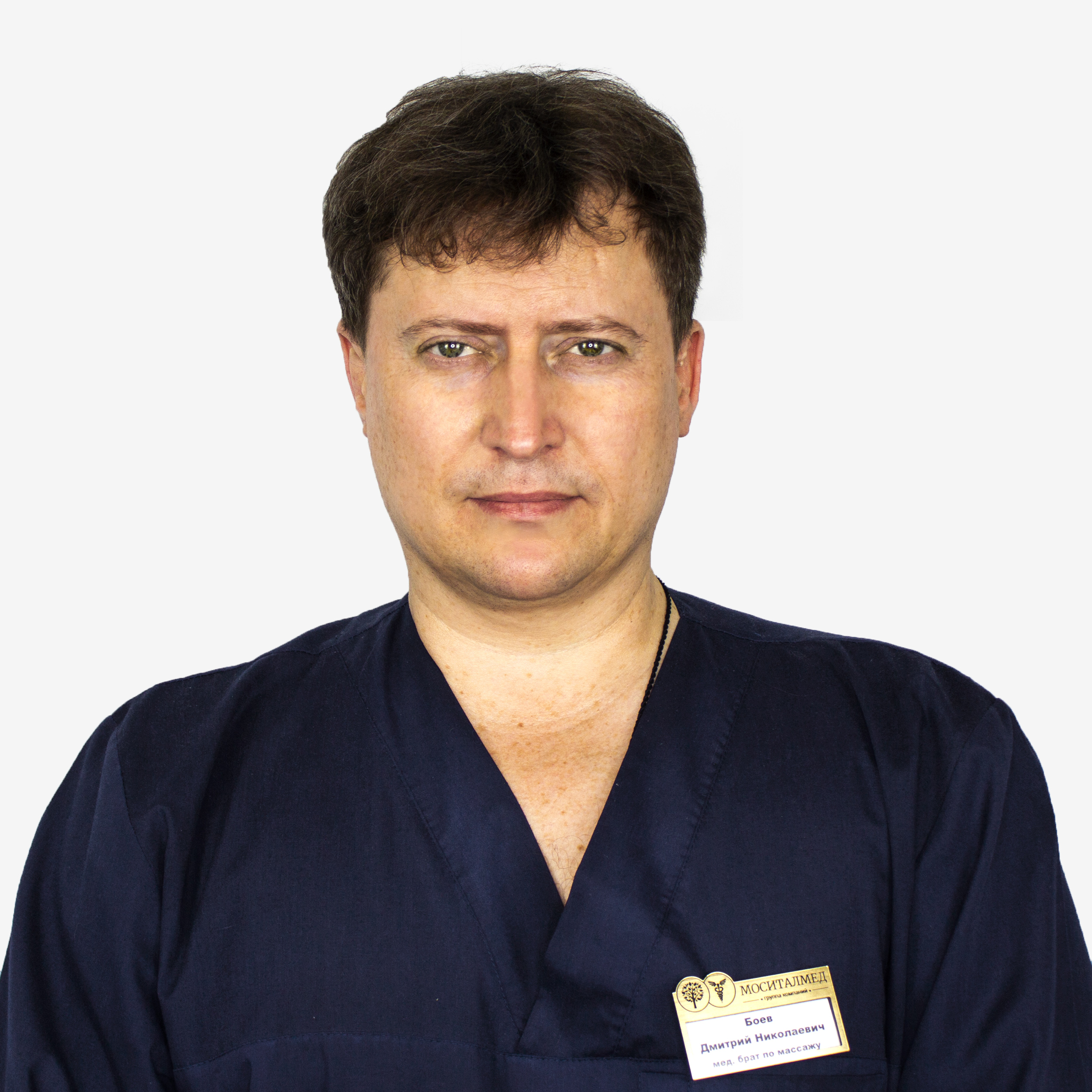 Боев Дмитрий Николаевич