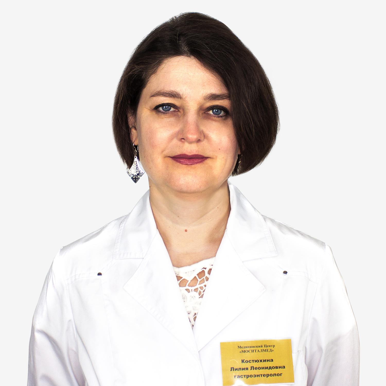 Костюхина Лилия Леонидовна