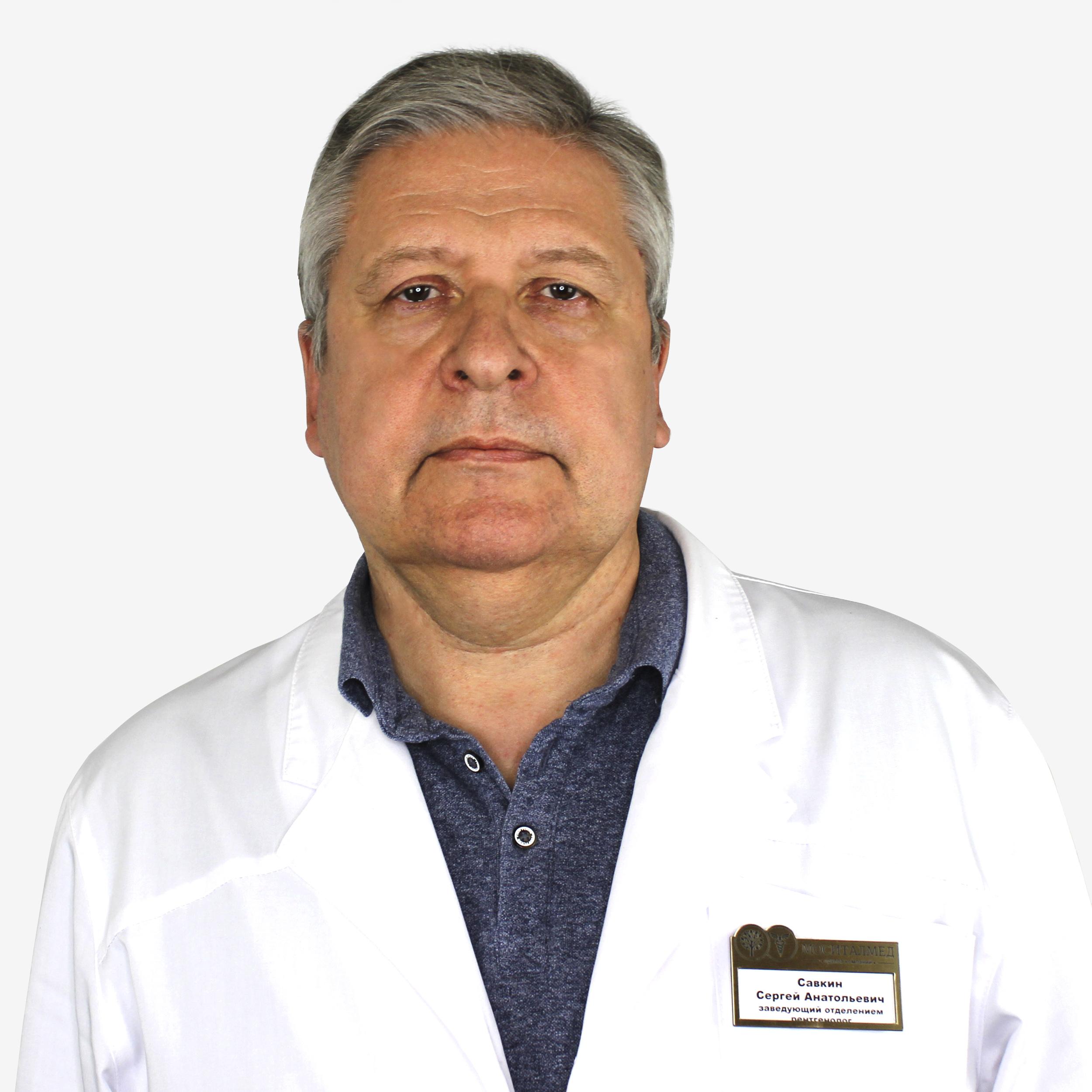 Савкин Сергей Анатольевич